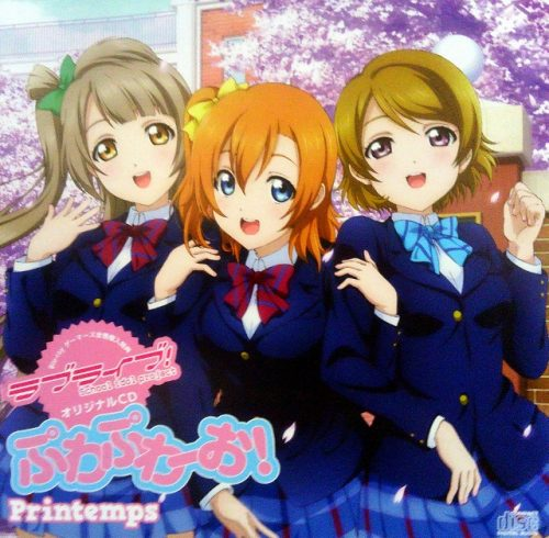 printempspuwapuwao_cover