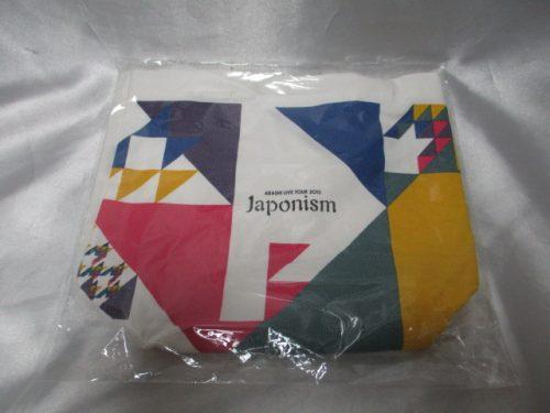 嵐 Japonism  2015 ミニトートバッグ 非売品