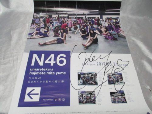 北野日奈子 直筆サイン入りポスター